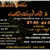 งานคืนแสงหิ่งห้อยชวนฝันที่จันทบุรี ครั้งที่5 ชมการประกวด MISS FIREFLY 2011(วันที่ 29–30 เมษายน)