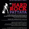 Ms.Hard Rock Hotel Pattaya 2011 ผู้ชนะการประกวดจะได้รับรางวัลรวมมูลค่าทั้งสิ้นกว่า 100,000 บาท