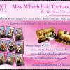 """สตรีพิการไม่ใช่ """"ภาระ"""" แต่เป็น """"พลัง"""" มิสวีลแชร์ไทยแลนด์ """"Miss Wheelchair Thailand 2012"""""""
