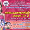 ประกวดนางสาวถิ่นไทยงาม 2556 ครบรอบ 62 ปี ร่วมเฉลิมฉลอง 750 ปี เมืองเชียงรายยิ่งใหญ่